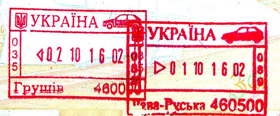 Ukraina, stemple graniczne