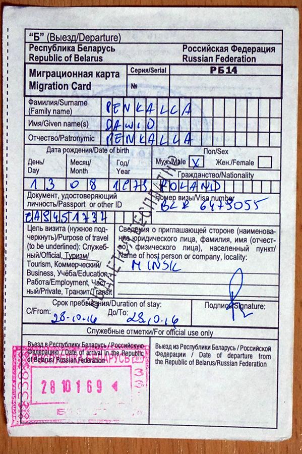 Białoruś, karta meldunkowa wraz ze stemplem granicznym