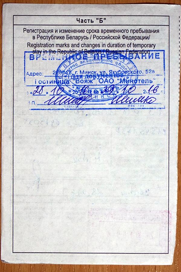 Białoruś, karta meldunkowa z potwierdzeniem noclegu w dedykowanym hotelu