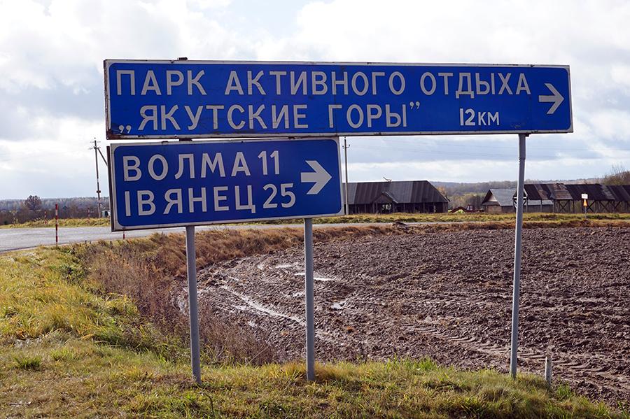 drogowskaz na skrzyżowaniu od strony wsi Wiertniki