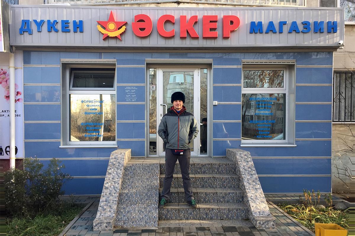 Kazachstan i prezent po zdobyciu szczytu, czapka zimowa Kazachskiej Armii tkz. uszatka